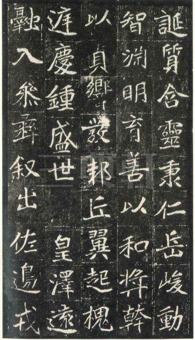 崔敬邕墓志3149作品欣赏