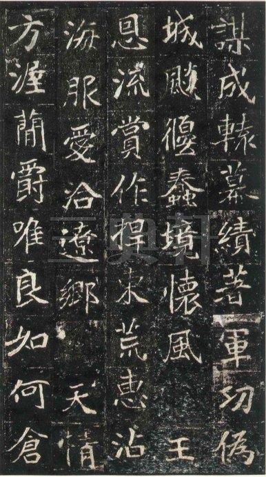 崔敬邕墓志3150作品欣赏