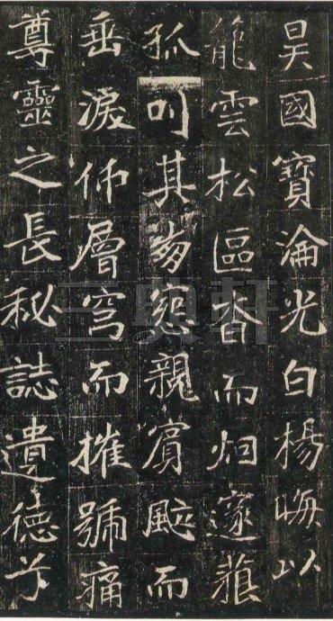 崔敬邕墓志3151作品欣赏