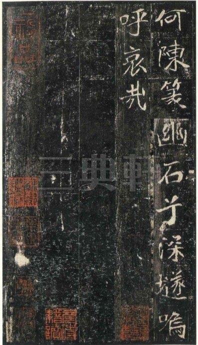 崔敬邕墓志3152作品欣赏
