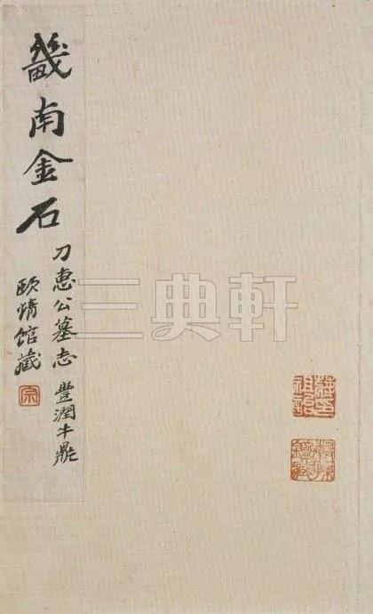 《雒州刺史刁惠公墓志铭》3717作品欣赏
