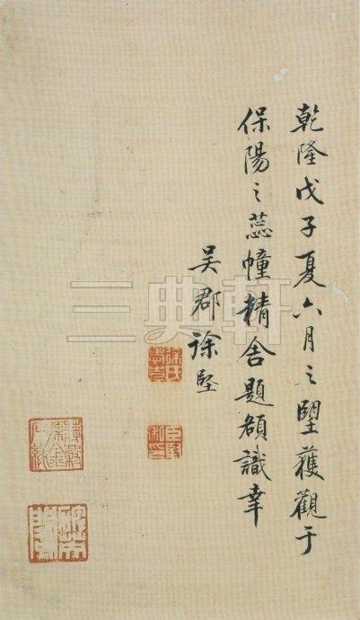 《雒州刺史刁惠公墓志铭》3719作品欣赏