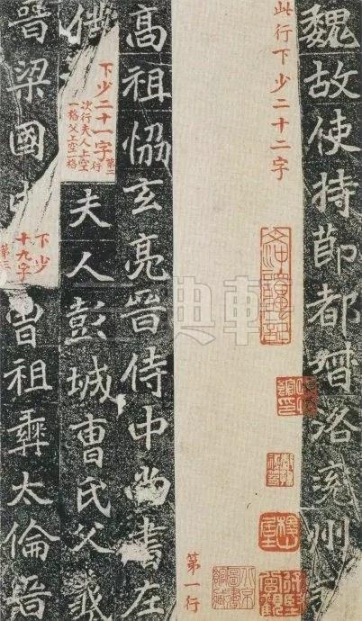 《雒州刺史刁惠公墓志铭》3720作品欣赏