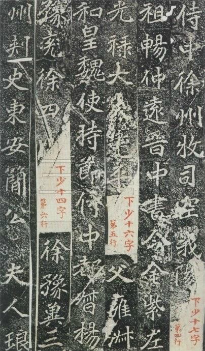 《雒州刺史刁惠公墓志铭》3721作品欣赏