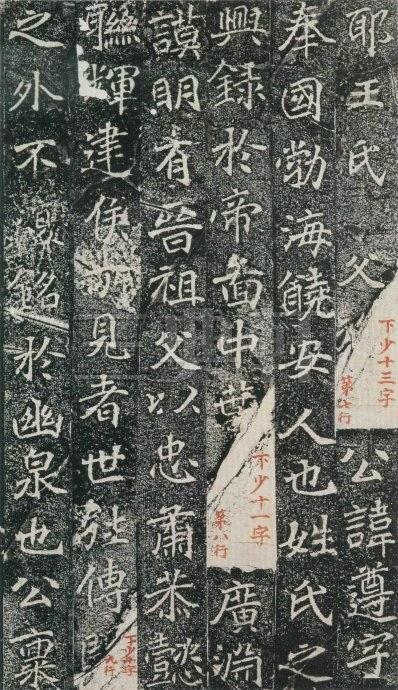 《雒州刺史刁惠公墓志铭》3722作品欣赏
