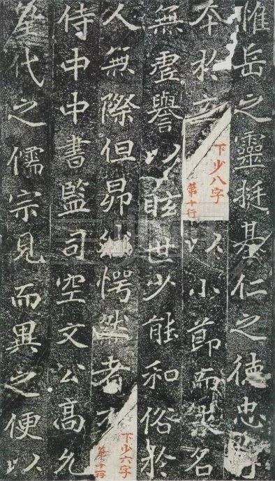 《雒州刺史刁惠公墓志铭》3723作品欣赏