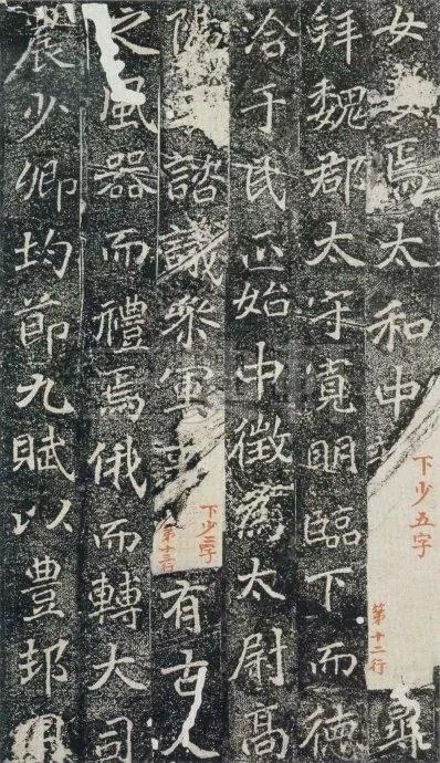 《雒州刺史刁惠公墓志铭》3724作品欣赏