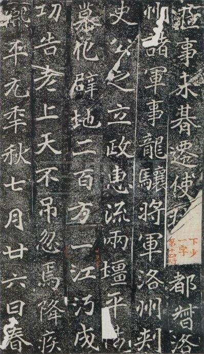 《雒州刺史刁惠公墓志铭》3725作品欣赏