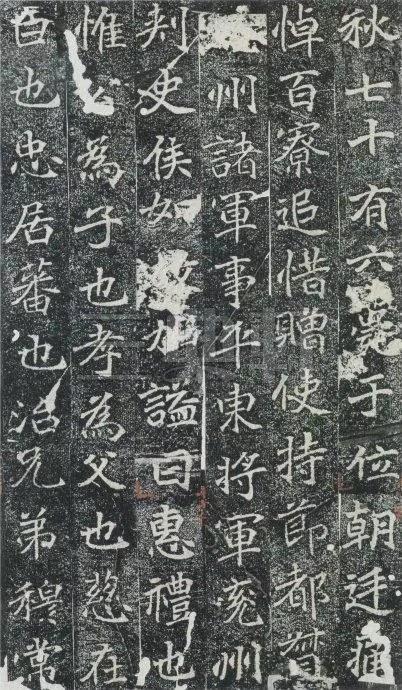 《雒州刺史刁惠公墓志铭》3726作品欣赏