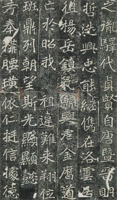 《雒州刺史刁惠公墓志铭》3729作品欣赏