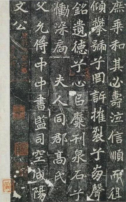 《雒州刺史刁惠公墓志铭》3731作品欣赏