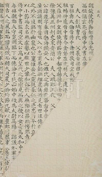 《雒州刺史刁惠公墓志铭》3732作品欣赏