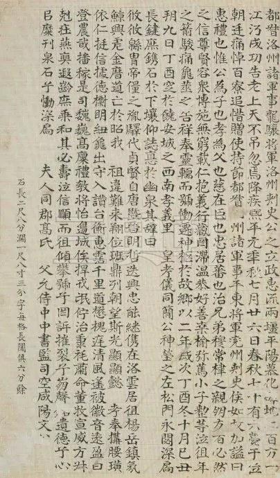 《雒州刺史刁惠公墓志铭》3733作品欣赏