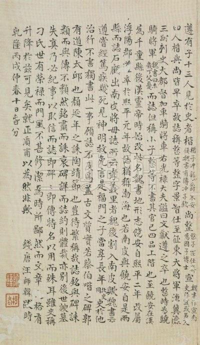 《雒州刺史刁惠公墓志铭》3735作品欣赏