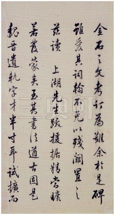 《雒州刺史刁惠公墓志铭》3736作品欣赏
