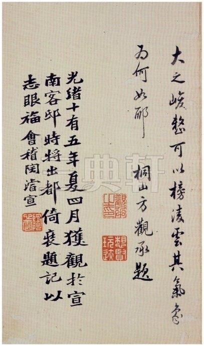 《雒州刺史刁惠公墓志铭》3737作品欣赏