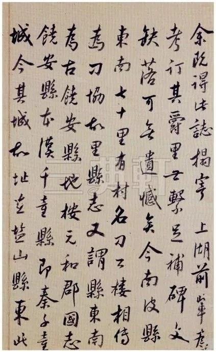 《雒州刺史刁惠公墓志铭》3738作品欣赏