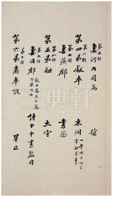 《雒州刺史刁惠公墓志铭》3740作品欣赏