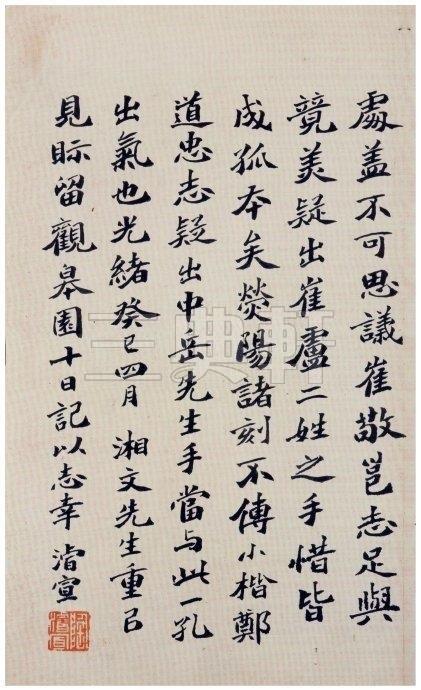 《雒州刺史刁惠公墓志铭》3741作品欣赏
