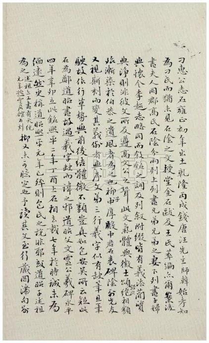 《雒州刺史刁惠公墓志铭》3742作品欣赏