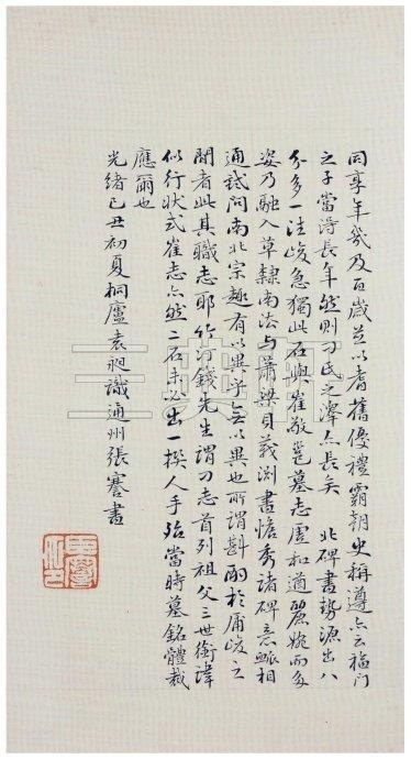《雒州刺史刁惠公墓志铭》3744作品欣赏