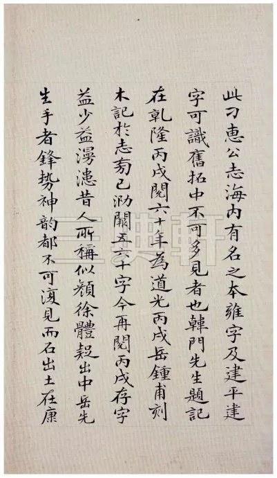 《雒州刺史刁惠公墓志铭》3745作品欣赏