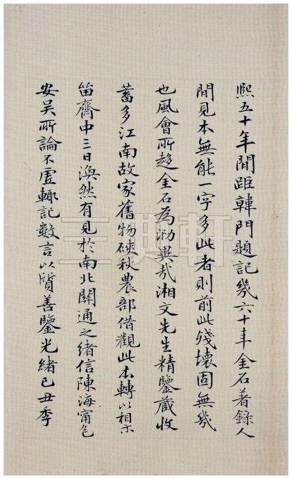 《雒州刺史刁惠公墓志铭》3746作品欣赏