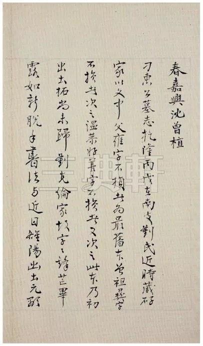 《雒州刺史刁惠公墓志铭》3747作品欣赏