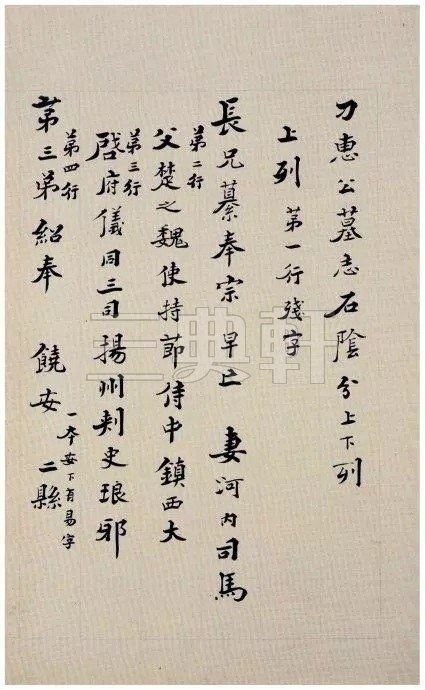 《雒州刺史刁惠公墓志铭》3749作品欣赏