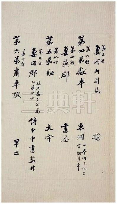 《雒州刺史刁惠公墓志铭》3750作品欣赏