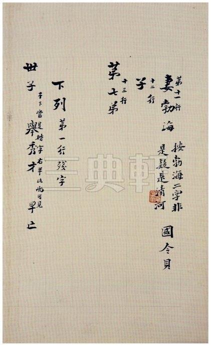 《雒州刺史刁惠公墓志铭》3751作品欣赏