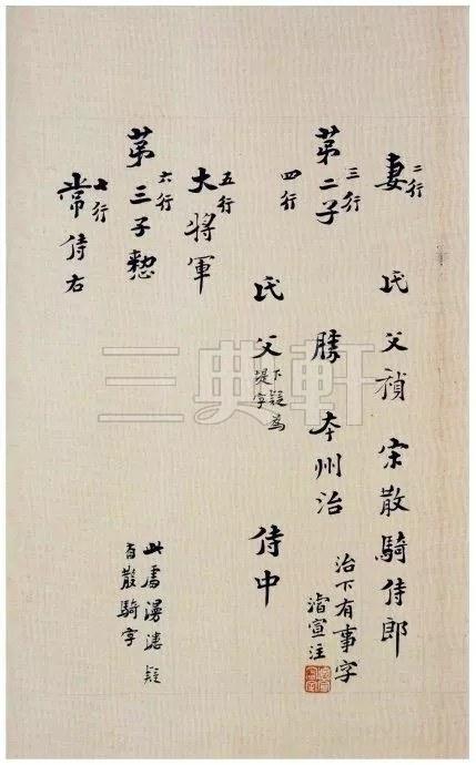 《雒州刺史刁惠公墓志铭》3752作品欣赏