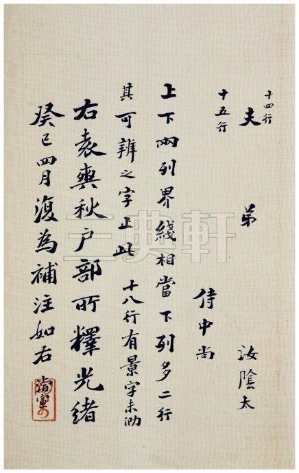 《雒州刺史刁惠公墓志铭》3754作品欣赏