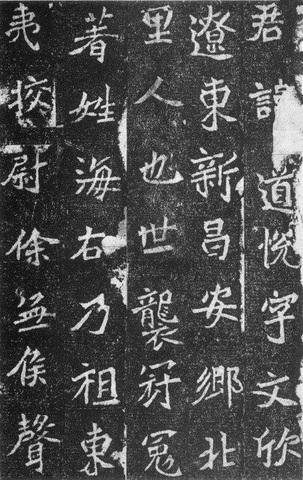 北魏《高道悦墓志》3696作品欣赏