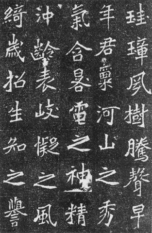 北魏《高道悦墓志》3698作品欣赏