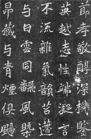 北魏《高道悦墓志》3700作品欣赏