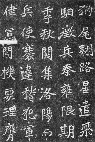 北魏《高道悦墓志》3702作品欣赏