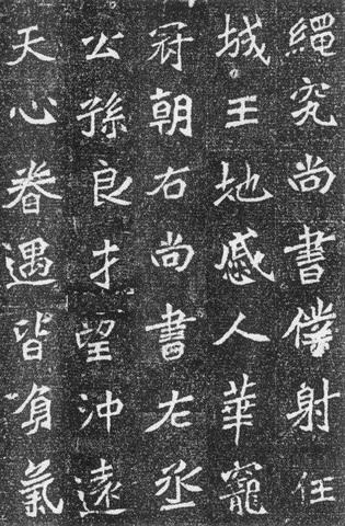 北魏《高道悦墓志》3703作品欣赏