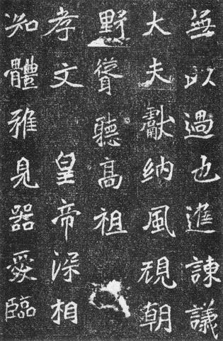 北魏《高道悦墓志》3705作品欣赏