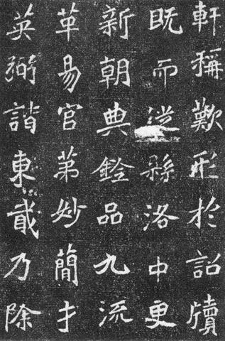 北魏《高道悦墓志》3706作品欣赏