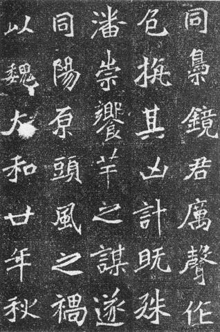 北魏《高道悦墓志》3707作品欣赏