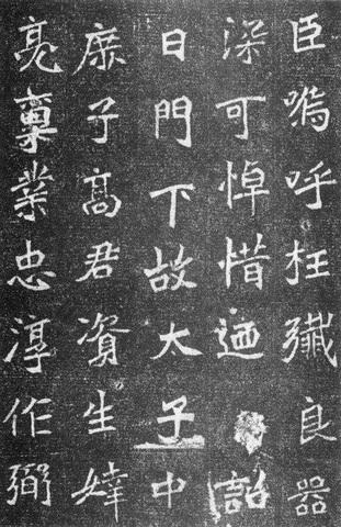 北魏《高道悦墓志》3708作品欣赏