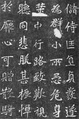 北魏《高道悦墓志》3709作品欣赏