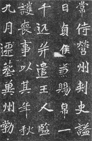 北魏《高道悦墓志》3710作品欣赏