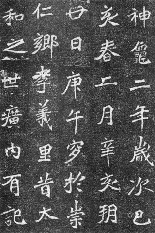 北魏《高道悦墓志》3712作品欣赏
