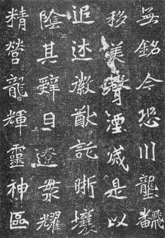北魏《高道悦墓志》3713作品欣赏