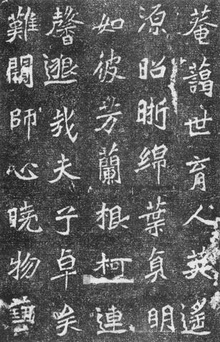 北魏《高道悦墓志》3714作品欣赏