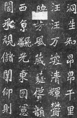 北魏《高道悦墓志》3715作品欣赏