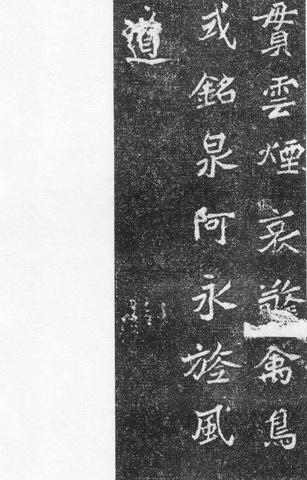 北魏《高道悦墓志》3716作品欣赏
