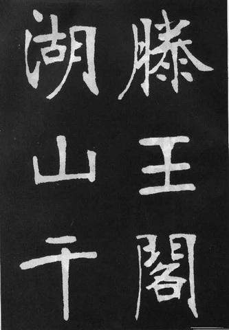张裕钊楷书《滕王阁》0830作品欣赏